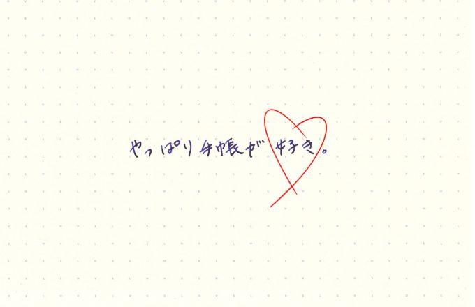 やっぱり手帳が好き LOVE罫線 システム手帳リフィル
