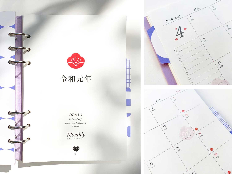 A5 システム手帳リフィル マンスリー 令和元年